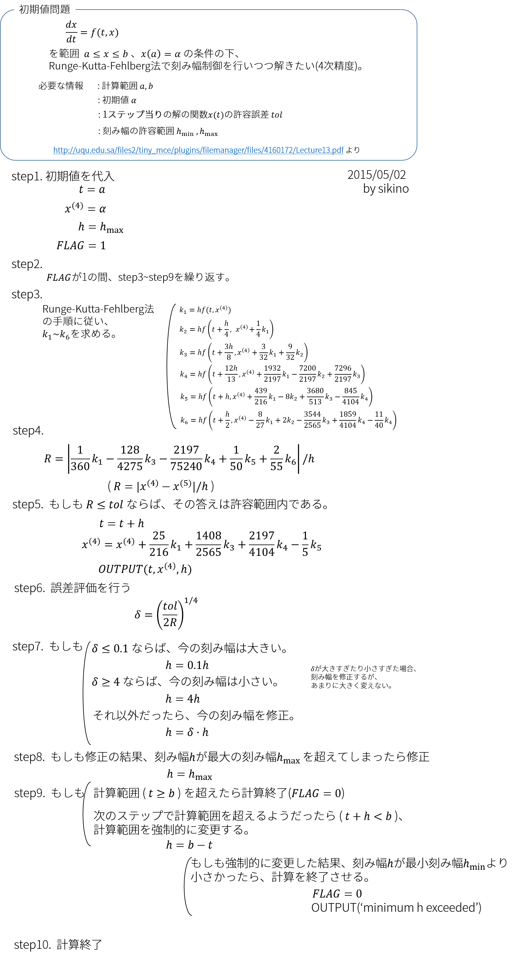 刻み幅制御rkf45_4order