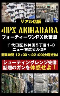 s41PXakihabara