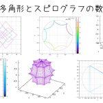 正多角形とスピログラフの数式