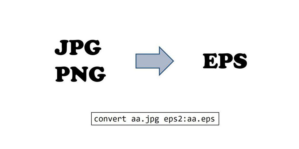 jpg,png画像からeps画像への変換