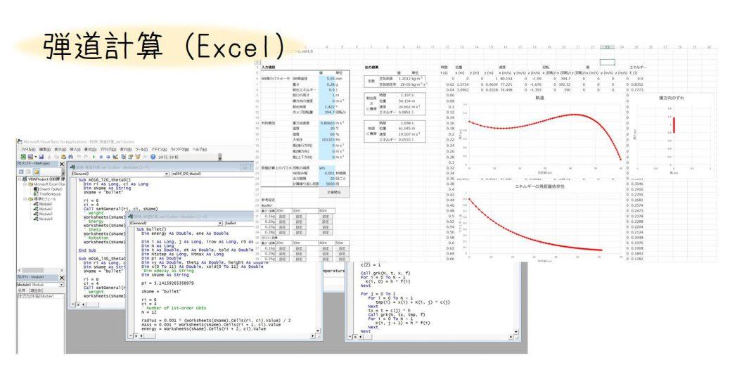 弾道計算のコード(Excel)